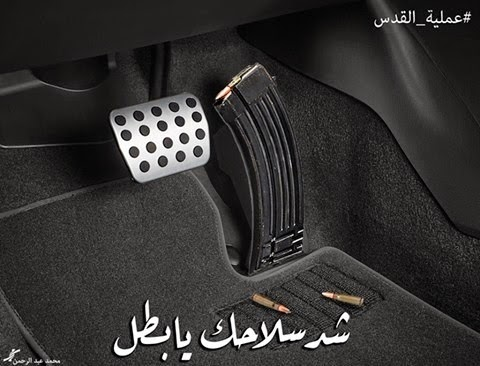 car weapon